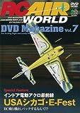RC AIR WORLD DVDマガジン vol.7 (<DVD>)