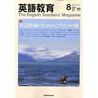 英語教育 2008年 08月号 [雑誌]