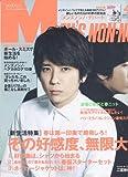 MEN'S NON・NO (メンズ ノンノ) 2013年 04月号 [雑誌]