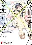 吸血鬼ちゃん×後輩ちゃん3 (電撃コミックスNEXT)