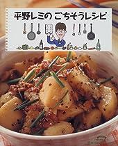 平野レミのごちそうレシピ (小学館実用シリーズ―MuffinおかずCOOKING)