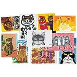 猫の足あと 山下絵理奈 ポストカードセレクション 3 (10枚セット)