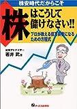 株はこうして儲けなさい!!―プロが教える億万長者になるための方程式