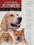 イラストでみる犬の病気 (KS農学専門書)