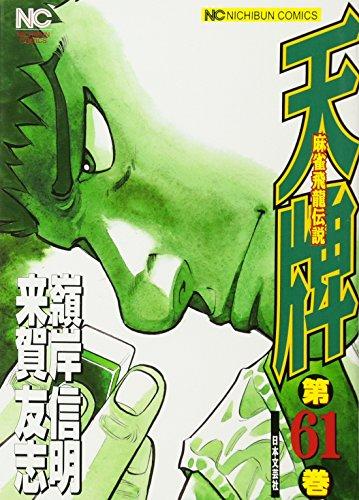 天牌 61 (ニチブンコミックス)