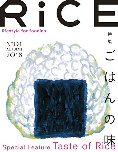 『RiCE(ライス) No.01 (2016-10-26) [雑誌]』のトップ画像