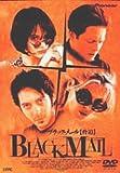 ブラック・メール 脅迫 [DVD]