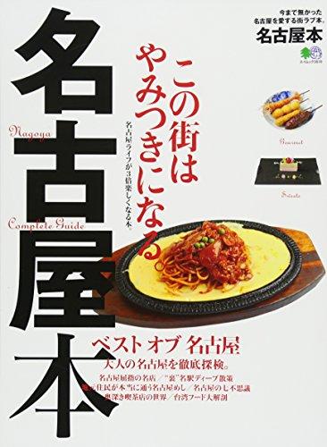 名古屋本 (エイムック 3670)