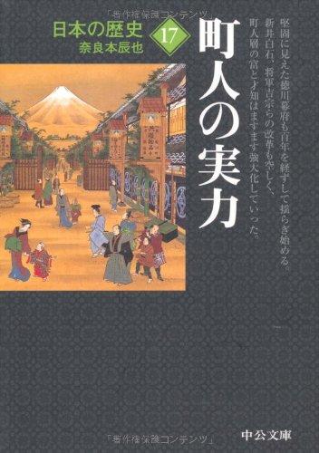 日本の歴史〈17〉町人の実力 (中公文庫)の詳細を見る