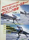初心者から競技者のための、クロスカントリースキー・テクニック教本