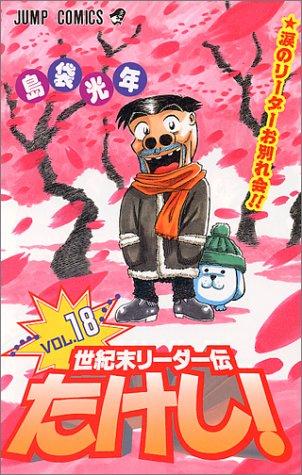 世紀末リーダー伝たけし! (18) (ジャンプ・コミックス)
