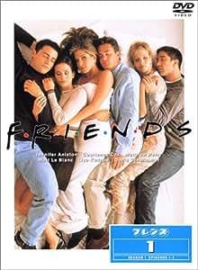 フレンズ〈ファーストシーズン〉DVD Vol.1