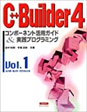 C++Builder 4コンポーネント活用ガイド&実践プログラミング vol.1 コンポーネント・リファレンス
