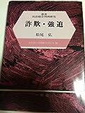 詐欺・強迫 (叢書 民法総合判例研究)