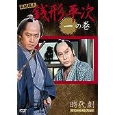 銭形平次 1 [DVD]