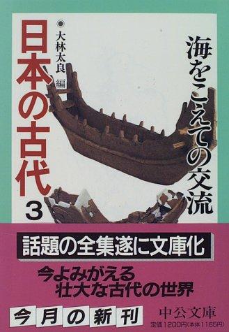 日本の古代〈3〉海をこえての交流 (中公文庫)の詳細を見る