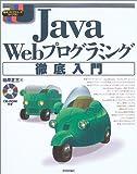Java Webプログラミング徹底入門 (標準プログラマーズライブラリ)