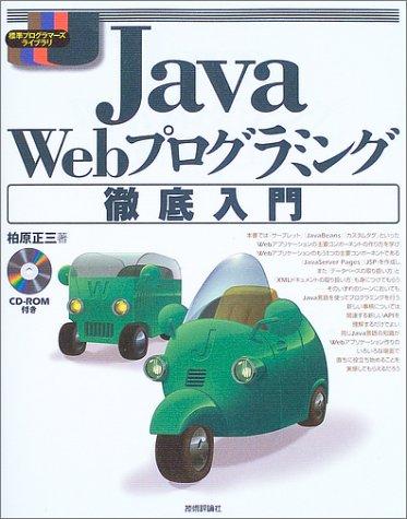 Java Webプログラミング徹底入門 (標準プログラマーズライブラリ)の詳細を見る