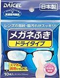 【まとめ買い】 ダイセル メガネふき 10枚入×5個セット