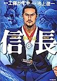 信長 8 夢幻の巻 (MFコミックス)