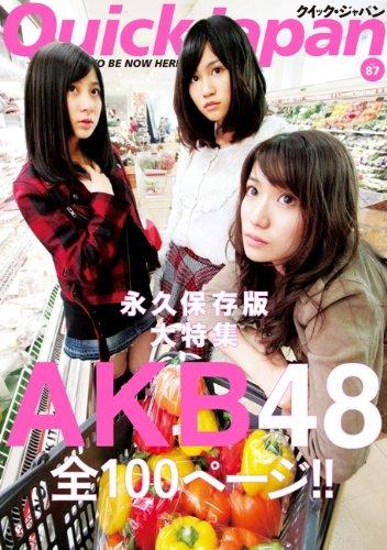 クイック・ジャパン87の詳細を見る