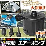 MNoel 電池式 電動 エアーポンプ 空気入れ & 空気抜き 浮き輪 ゴムボート 火おこし 楽々 2WAY 3種類対応 持ち運び 便利