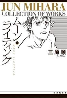 Sons (1) (白泉社文庫―ムーン・...