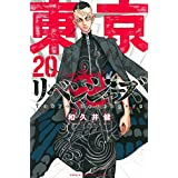 東京卍リベンジャーズ コミック 全20冊セット