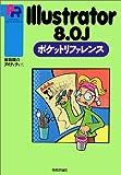 Illustrator8.0J ポケットリファレンス (Pocket reference)