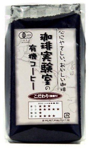 珈琲実験室『有機コーヒー こだわり(深煎り)』
