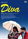 ディーバ 製作30周年記念HDリマスター・エディション[DVD]