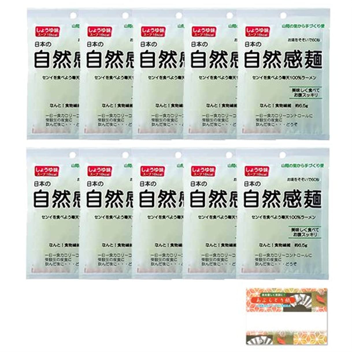 兵器庫ガイダンスひらめき寒天ダイエットラーメン 自然感麺10食(しょうゆ味10袋)セット + あぶらとり紙セット