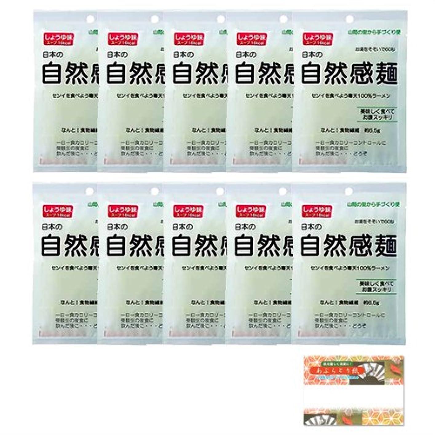 符号倉庫食品寒天ダイエットラーメン 自然感麺10食(しょうゆ味10袋)セット + あぶらとり紙セット