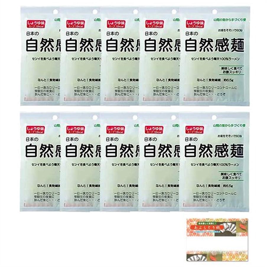 アトミックメイン機動寒天ダイエットラーメン 自然感麺10食(しょうゆ味10袋)セット + あぶらとり紙セット