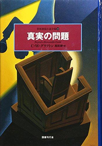真実の問題 世界探偵小説全集 (33)