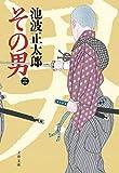 その男(三) (文春文庫 い 4-133)