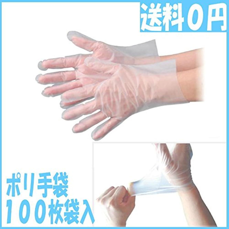 百科事典条件付き弱める使い捨てポリエチレン手袋 100枚袋入り シルキータッチ35【ポリ手袋】 (S)