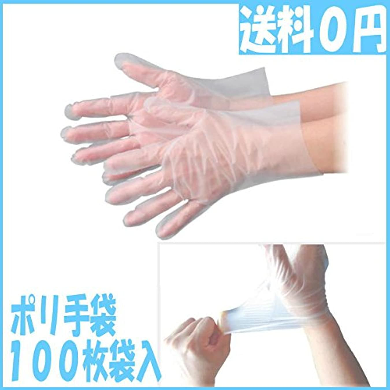 ルー倒錯変数使い捨てポリエチレン手袋 100枚袋入り シルキータッチ35【ポリ手袋】 (S)