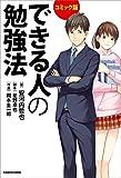 コミック版 できる人の勉強法 (中経☆コミックス)