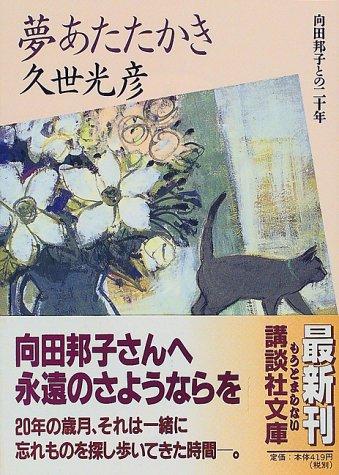 夢あたたかき―向田邦子との二十年 (講談社文庫)の詳細を見る