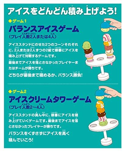 アイスクリームタワー+ スイートフレーバーセット エポック社