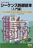 絵とき シーケンス制御読本 入門編―JIS C 0617図記号(IEC 60617)に準拠した入門シーケンス