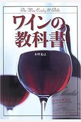 ワインの教科書 単行本