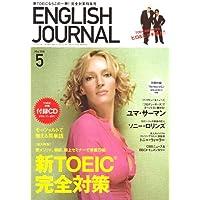 ENGLISH JOURNAL (イングリッシュジャーナル) 2006年 05月号 [雑誌]