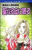 聖なる丘に眠る―魔百合の恐怖報告 (ソノラマコミックス ほんとにあった怖い話コミックス)