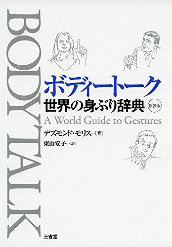 ボディトーク 新装版: 世界の身ぶり辞典の詳細を見る