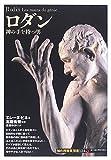 ロダン:神の手を持つ男 (「知の再発見」双書)