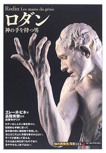 ロダン:神の手を持つ男 (「知の再発見」双書)の詳細を見る