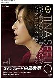 NHK DVD スタンフォード白熱教室DVD1 [DVD]