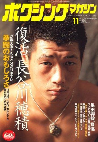 ボクシングマガジン 2006年 11月号 [雑誌]